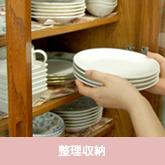 家事代行サービス整理収納